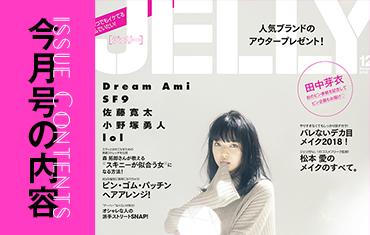 JELLY_koushiki_12